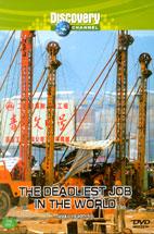 DISCOVERY/ THE DEADLIEST JOB IN THE WORLD (세상에서 가장 위험한 직업) 행사용