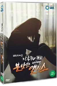 잔혹동화: 불안한 나라의 앨리스 [SBS 스페셜]