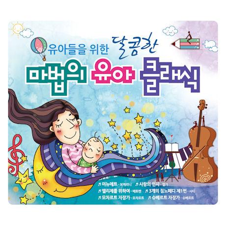 달콤한 마법의 유아 클래식