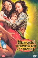 철없는 아내와 파란만장한 남편 그리고 태권소녀 [11년 3월 덕슨미디어 한국영화 파격 행사] 새상품입니다.
