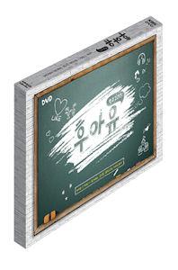후아유: 학교 2015 [메이킹] [KBS 월화드라마] [3disc/포토카드+북릿/아웃케이스 포함]