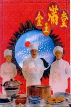 금옥만당/ THE CHINESE FEAST (행사용)