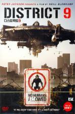 디스트릭트 9 [DISTRICT 9] [15년 2월 소니 채피 극장 개봉기념 프로모션]