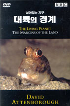 살아있는 지구: 대륙의 경계 [THE LIVING PLANET: THE MARGINS OF THE LAND]