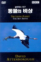 살아있는 지구: 동물의 비상 [THE LIVING PLANET: THE SKY ABOVE]