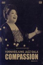윤희정 재즈갈라 [윤희정 JAZZ GALA COMPASSION: KBS MUSICIAN VOL.7] 행사용