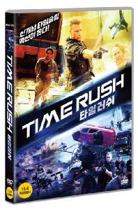 타임러쉬 [TIME RUSH]