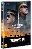 그레이트 워 [THE GREAT WAR]