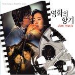 영화의 향기: THEME SONGS OF KOREAN HIT MOVIES