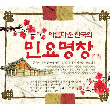 아름다운 한국의 민요 명창