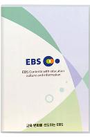 EBS 궁지 탈출 넘버원: 비즈니스 리뷰