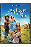 초원의 집 [LITTLE HOUSE ON THE PRAIRIE]