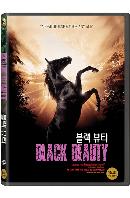 블랙 뷰티 [BLACK BEAUTY]