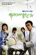 외과의사 봉달희 보급판 [SBS 드라마스페셜]