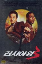 러시 아워 3 [RUSH HOUR 3] [1disc]