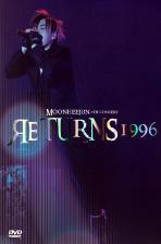 라이브 콘서트 RETURNS 1996 [10년 12월 아트서비스 뮤직 행사]