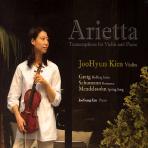 김주현 - ARIETTA [CD+DVD]