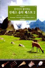한국인이 좋아하는 안데스 음악 베스트 2 [KOREANS` FAVORITE ANDES MUSIC BEST 2] (2CD)