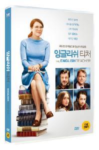 잉글리쉬 티처 [THE ENGLISH TEACHER]