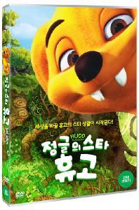 정글의 스타 휴고 [HUGO THE MOVIE STAR]