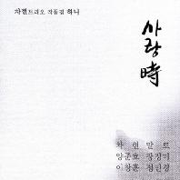 사랑 시(時): 작품집 하나