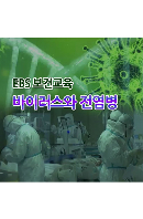 EBS 보건교육: 바이러스와 전염병 [주문제작상품]