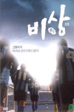 비상 S.E [09년 01월 태원 설맞이 가격할인] / [SE]아웃케이스 포함