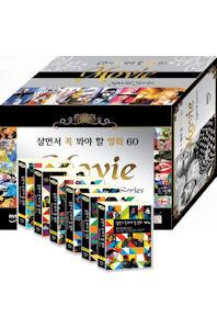 살면서 꼭 봐야할 영화 60선: 특선 한국영화 시리즈