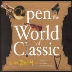 열려라 클래식 [OPEN THE WORLD OF CLASSIC]