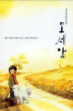 오세암 [09년 11월 엔터원 3차행사] [OST 포함 2disc]