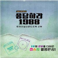 응답하라 1988 2부 [TVN 코믹가족극]