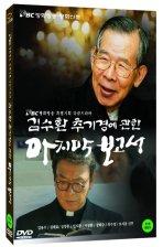 김수환 추기경에 관한 마지막 보고서 [아웃케이스 포함]