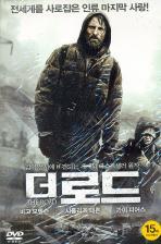 더 로드 [THE ROAD] [13년 9월 캔들미디어 7700원 프로모션]
