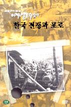 한국 전쟁과 포로 [MBC스페셜 이제는 말할 수 있다] [09년 01월 MBC드라마 프로모션]