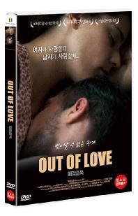 애정중독 [OUT OF LOVE]