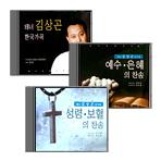 성가곡+한국 가곡집 [스페셜에디션]