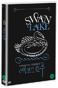 백조의 호수: 국립발레단, 유리 그리가로비치 [SWAN LAKE]