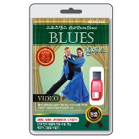 [볼룸댄스-동영상] 블루스 [BLUES] [USB]