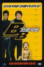 BB 프로젝트: 무삭제판 [BB PROJECT] [11년 1월 덕슨미디어 2차 절판행사] [2disc]