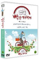 TV동화 빨간 자전거 S2: 미우나 고우나