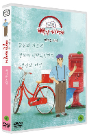 TV동화 빨간 자전거 S2: 반가운 손님