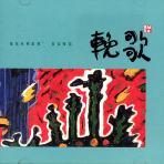 만가: BEARERS` SONG [재발매]