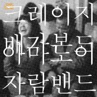 크레이지 배가본드 [EP]
