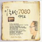 VARIOUS - 이종환의 7080 라디오