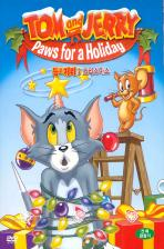 톰과 제리: 크리스마스 [TOM AND JERRY: PAWS FOR A HOLIDAY]]