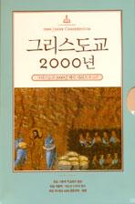 그리스도교 2000년 역사시리즈 총12부 [2000 JAHRE CHRISTENTUM]
