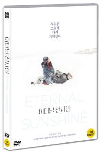 이터널 선샤인 [ETERNAL SUNSHINE OF THE SPOTLESS MIND]