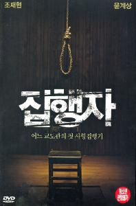 집행자 [12년 8월 아트서비스 한국영화 할인행사]