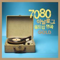 7080 아날로그 올드팝 명곡 GOLD
