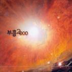 부흥 2000 VOL.9